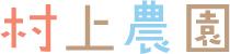 阿蘇産コシヒカリの玄米・白米通販【村上農園】